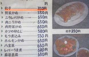 菜華軒メニュー3