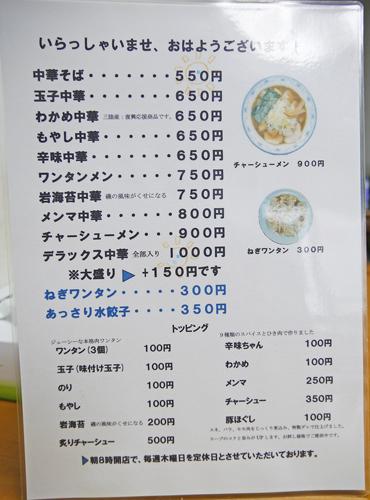 生江食堂メニュー