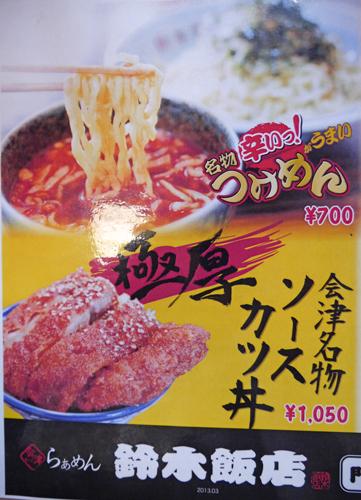 鈴木飯店メニュー3