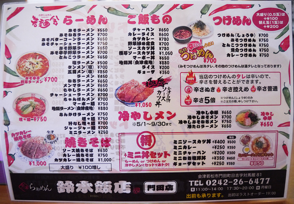 鈴木飯店メニュー