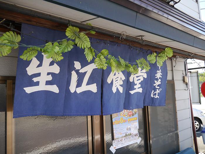 生江食堂外観