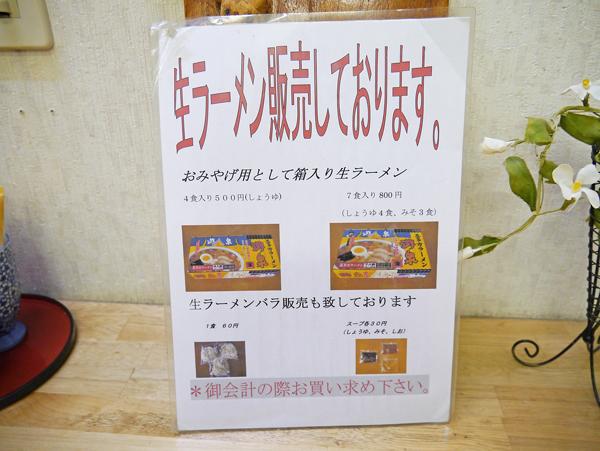 遊泉メニュー7