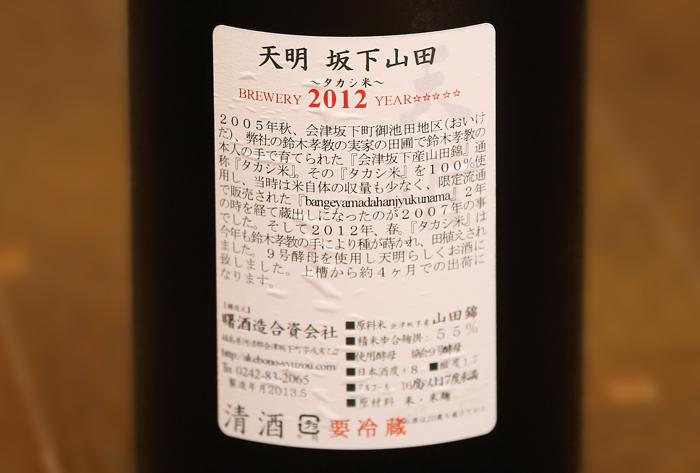 天明山田錦2