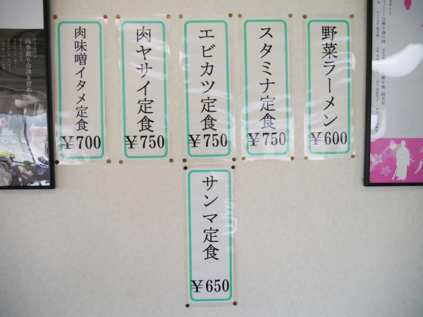 渡部食堂メニュー3