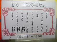 悟空林メニュー2