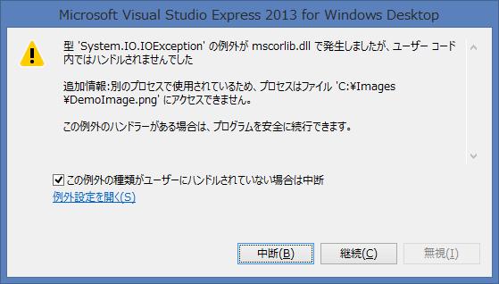Image1_例外メッセージ