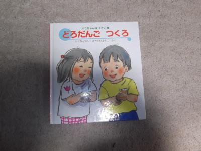 泥団子の本