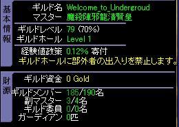 guild_20131231221827cc5.jpg