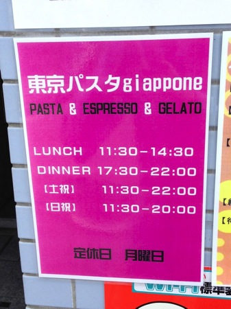 130527 giappone Timetable