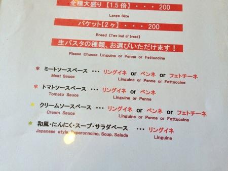 130527 giappone menu