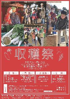 0101収穫祭ポスター最終