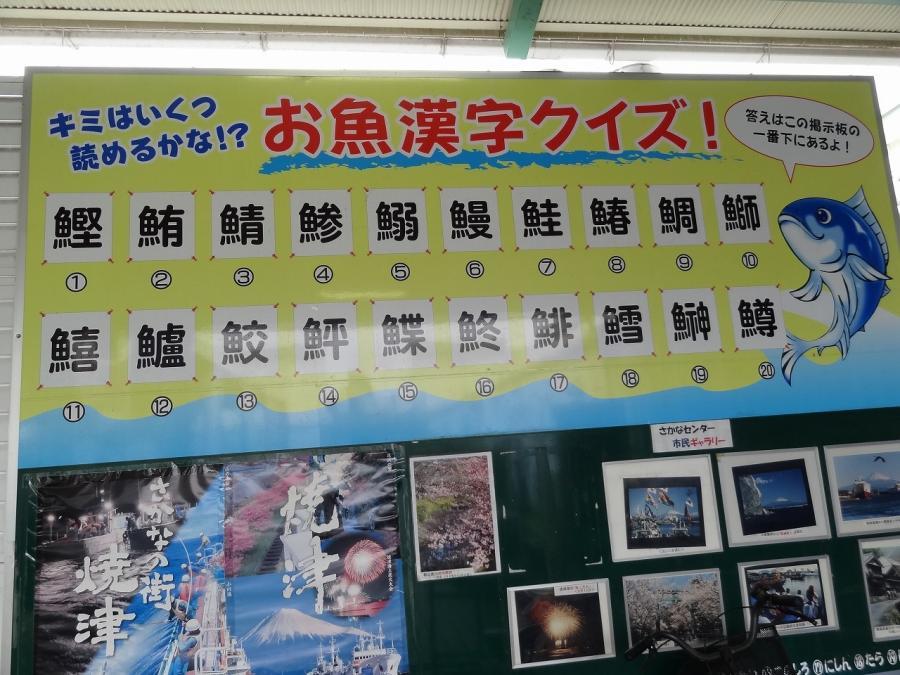 焼津黒潮温泉 091