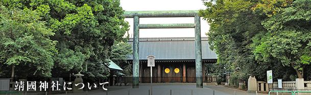 history_main_title-yasukunijinjya.jpg
