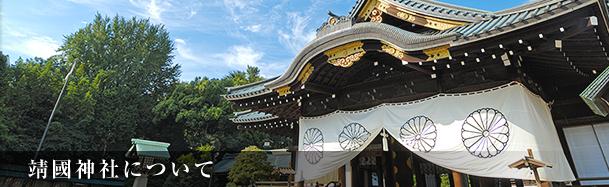 index_main_title-yasukunijinjya.jpg
