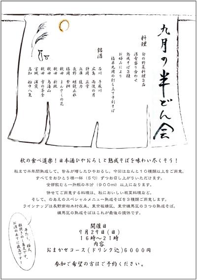 はんどん会ポスター09-2