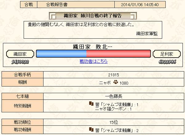 合戦1-1