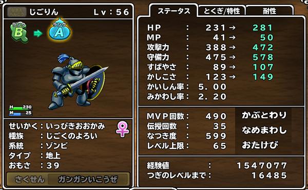 ドラゴンクエスト モンスターパレード65
