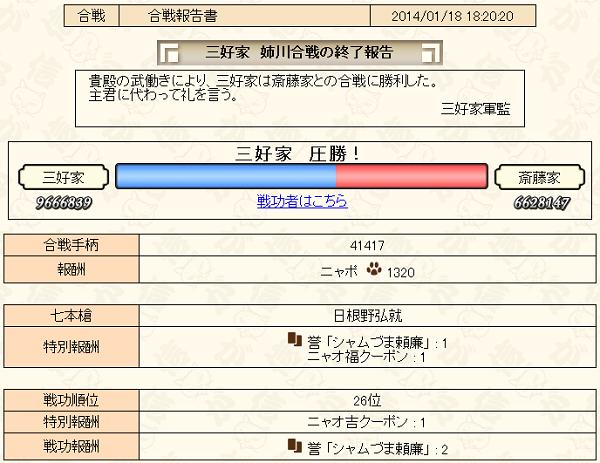 合戦報告書1-2