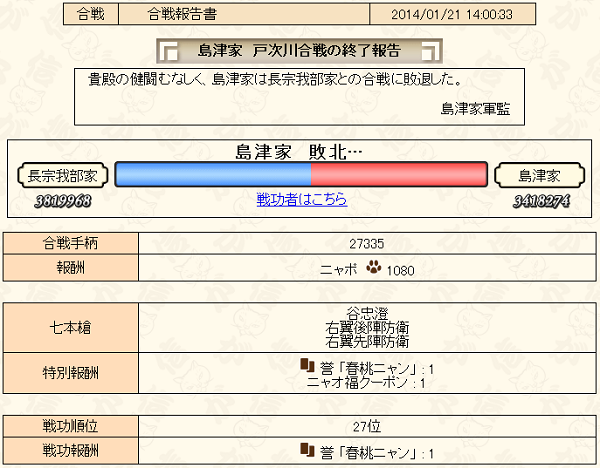 my GAMECITY合戦1-2