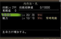 内丹法・弐
