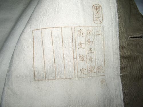 下士卒昭五式冬衣19