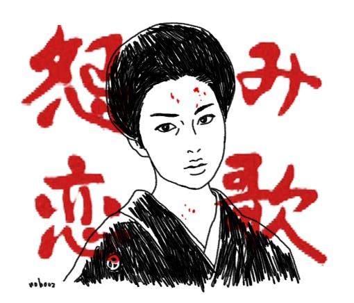 shurayukiurami.jpg