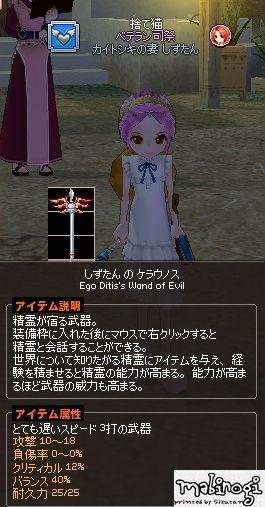 mabinogi_2013_04_22_001.jpg