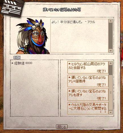mabinogi_2013_04_28_035.jpg