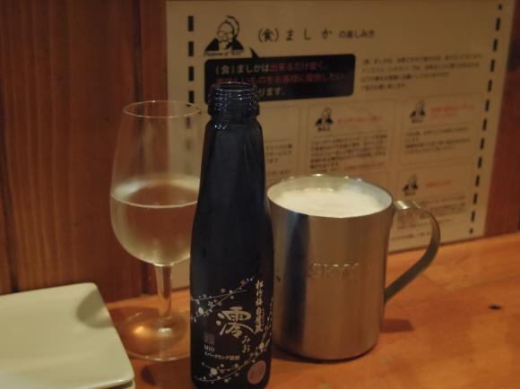 ましか澪とイタリアビール