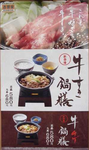牛すき鍋膳 1
