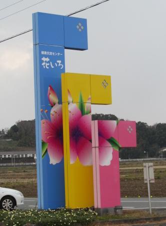 花いろ 2
