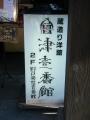 2013_11070085.jpg