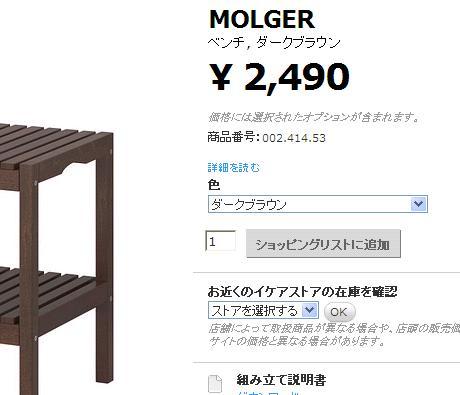 molger-price.jpg