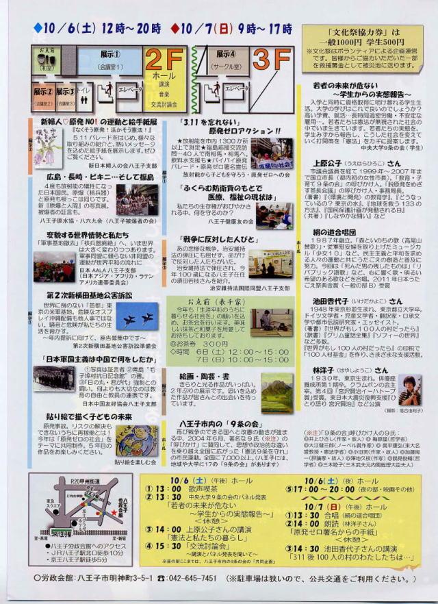 20121006_b.jpg
