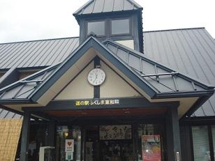 道の駅東和
