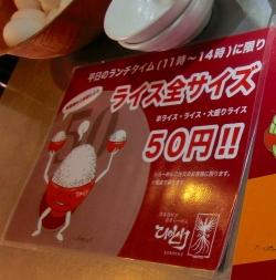 ライス50円