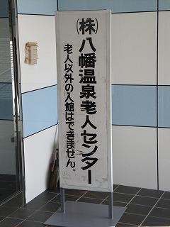 hachiman36.jpg