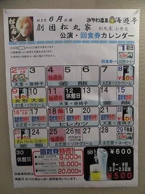 mikawa33.jpg