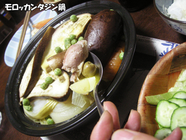 モロッコタジン鍋
