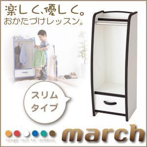 ソフト素材キッズファニチャーシリーズ ハンガーラック【march】マーチ スリムタイプ オレンジ 3.jpg