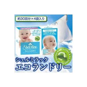 シェルミラック エコランドリー(Shell Mirac Eco & Laundry)【3個セット】