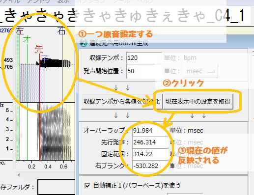 連続音自動推定の機能追加