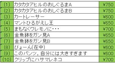 20130519-183053-商品一覧-10
