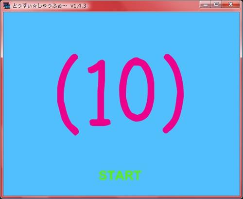 20130520-110051-抽選開始10
