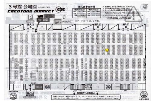 20130611-131030-会場図(猫科)