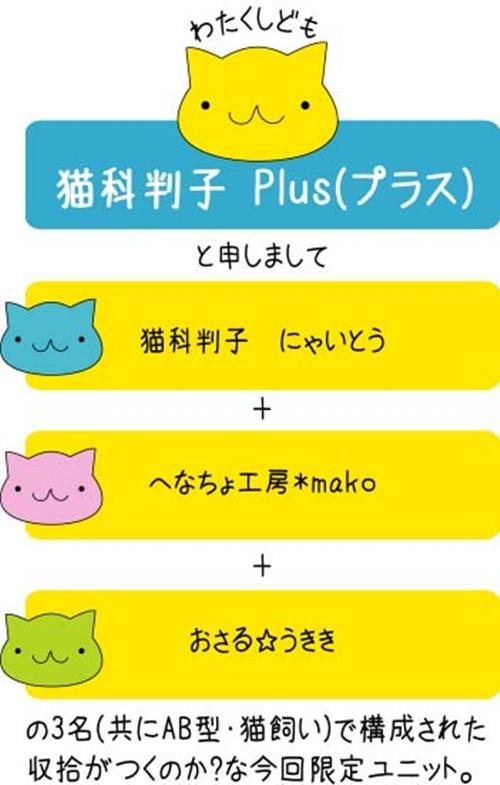20130611-132752-猫科プラス構成員