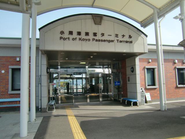 s_小用港旅客ターミナル