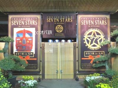 鹿児島駅ななつ星専用ゲート