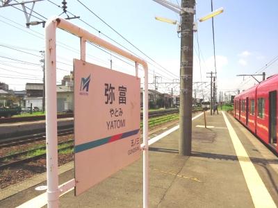 名鉄弥富駅名標