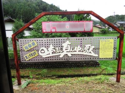 日本の真ん中の駅